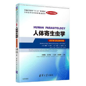人体寄生虫学(Human Parasitology)(英文原版改编版) (留学生与双语教学用)