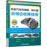 新型汽车传感器、执行器原理与故障检测 第2版 9787111513339