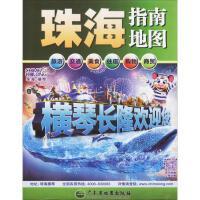 珠海指南地图 广东省地图院 编制