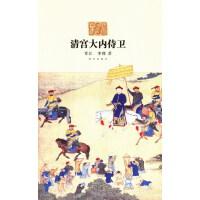 故宫:清宫大内侍卫