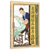 一用就灵肩颈腰腿疼按摩自疗法 孙呈祥 浙江科学技术出版社