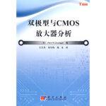 双极型与CMOS放大器分析,(美)Amir M.Sodagar,王志华,李冬梅,杨东,科学出版社97870302579