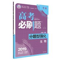 理想树2019新版高考必刷题分题型强化 生物 高考二轮复习用书 67高考自主复习