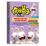 疯狂兔子入侵(全6册)