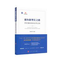 【人民出版社】通向新增长之路 供给侧结构性改革论纲