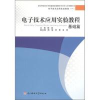 电子科技大学实验教学示范中心系列教材:电子技术应用实验教程(基础篇)