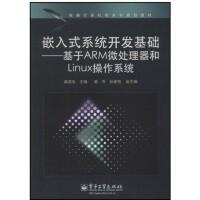 【旧书二手书正版8成新】嵌入式系统开发基础--基于ARM微处理器和Linux操作系统 滕英岩 窦乔 孙建梅 电子工业出版社 9787121074257