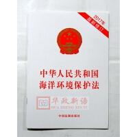 正版 中华人民共和国海洋环境保护法(2017年新修订) 中国法制出版社