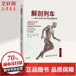 解剖列车(第3版) 北京科学技术出版社