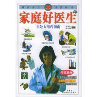【二手书旧书9成新'】 家庭好医生 岳承忠,杨宝禄 内蒙古科学技术出版社