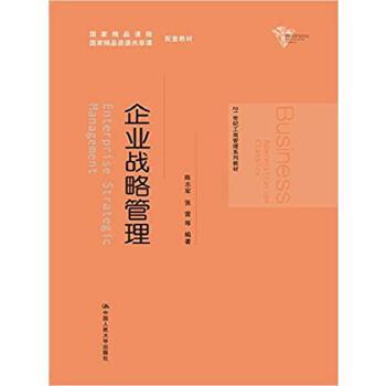 【旧书二手书8成新】企业战略管理21世纪工商管理系列教材 陈志军 张雷 中国人民大学出版社 978 旧书,6-9成新,无光盘,笔记或多或少,不影响使用。辉煌正版二手书。