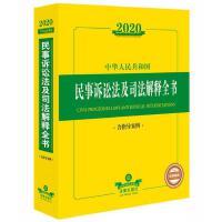 正版 2020中华人民共和国民事诉讼法及司法解释全书(含指导案例)2020民事诉讼法司法解释全书 收录指导案例 法律