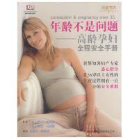 年龄不是问题 - - 高龄孕妇全程安全手册 (美)高埃兹(Goetzl,L.),(美)哈福德(Harford,R.) 著