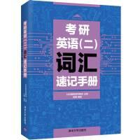 考研英语(二)词汇速记手册