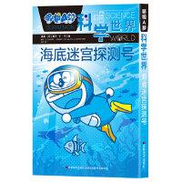 哆啦A梦科学世界 海底迷宫探测号