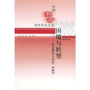 困境与转型:黄宗羲哲学文本的一种解读——中国哲学青年学术文库