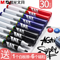 20支装 晨光 白板笔 可擦记号笔儿童画板黑板写字板白版黑色粗头
