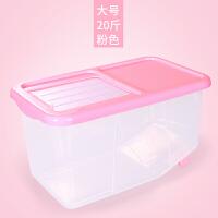 米桶家用透明面粉收纳储米箱5Kg大米盒子存米桶10KG装放米的米桶 粉色 大号 10KG(20斤)