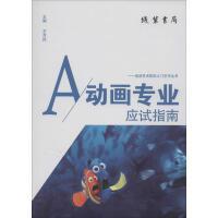 动画专业应试指南 刘伟娜 编著;王月民 丛书主编