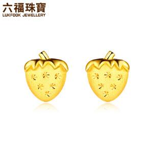 六福珠宝黄金耳钉甜心草莓足金耳环黄金耳饰正品GDG50012
