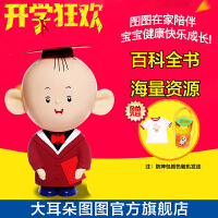 大耳朵图图儿童早教故事机宝宝智能早教机百科小博士点读机学习机儿童婴幼益智玩具MP3可充电下载8G 0-6岁