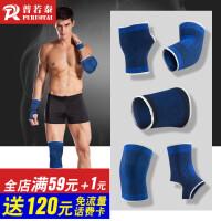 篮球运动护具套装护膝护腕护踝护肘护掌手套健身训练保暖装备男女
