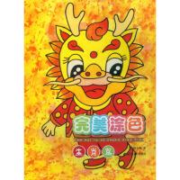 完美涂色生肖篇 儿童小孩绘画 填色本 涂色书 基础色彩知识 绘画技巧 西泠印社出版社