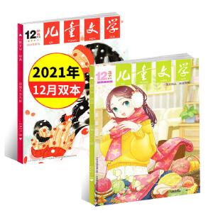 【共6本打包】儿童文学杂志2014年1/2/3月 少年版 经典+选粹