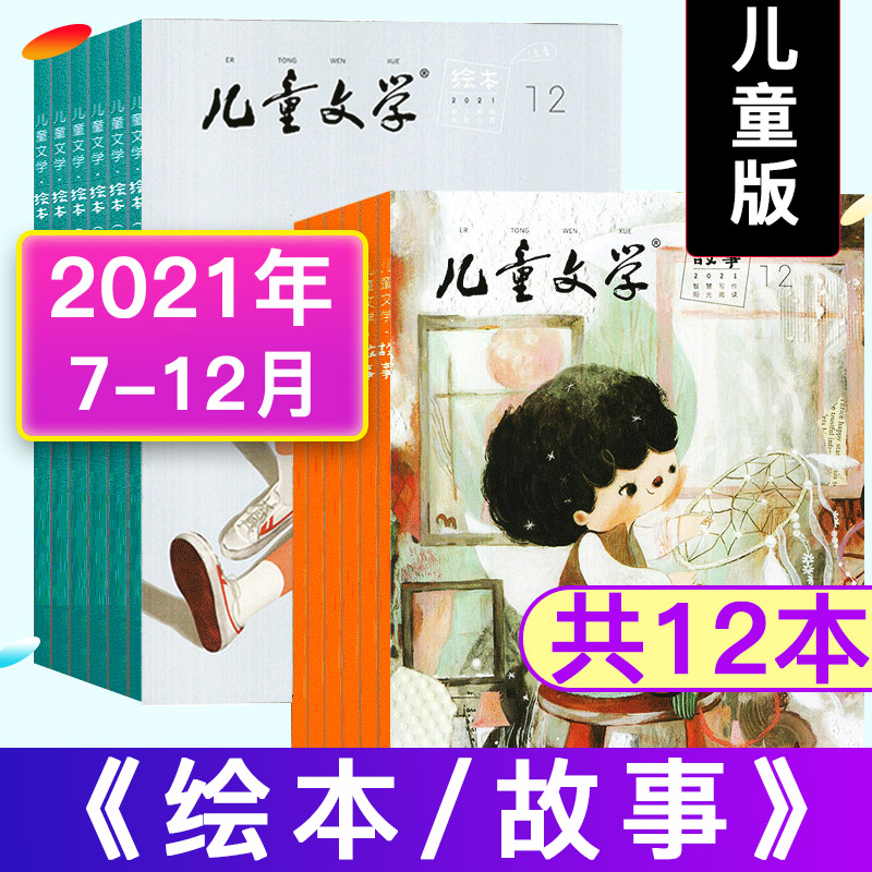 儿童文学杂志2014年3/4季度合订本 少年版 经典+选粹(共4册)