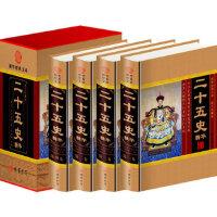 正版-WZ-精装版 二十五史(全4册) 9787512003927 马松源 线装书局 枫林苑图书专营店