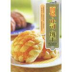 面包 吐司 饼干/烹饪教材系列 杜丽娟,李湘庭 汕头大学出版社