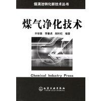 煤气净化技术【正版书籍,满额优惠,可开发票】