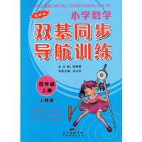 新版小学数学双基同步导航训练四年级上册广东广州市小学4年级上学期开学使用