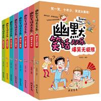 幽默笑话天天乐(全套8册) 生活乐 幽默总动员 脑筋急转弯猜谜语大全 校园幽默笑话经典故事书 6-7-12岁儿童智力开