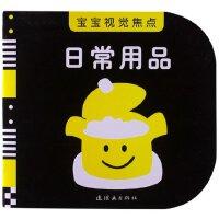 【旧书二手书9成新】宝宝视觉焦点:日常用品【需】
