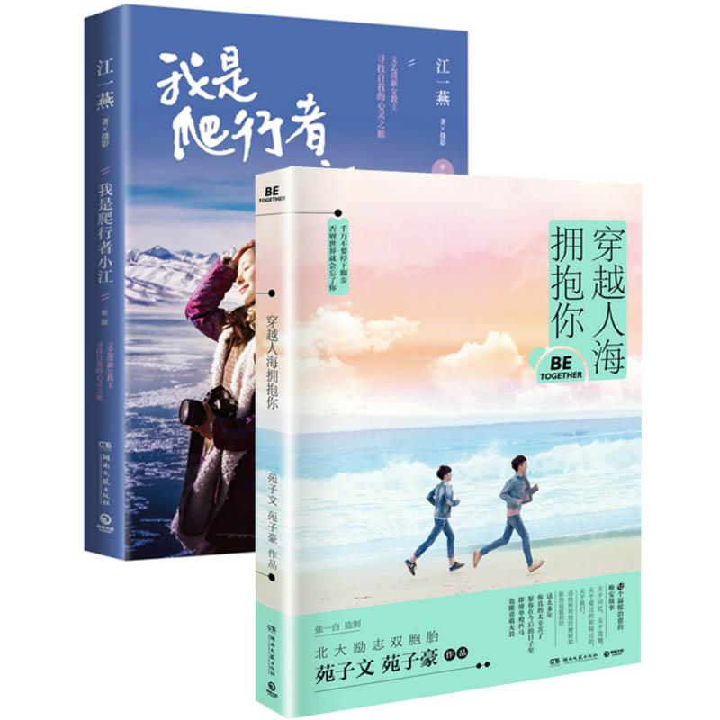 穿越人海拥抱你+我是爬行者小江(新版)(共2册)