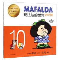 正版促销中tg~玛法达的世界:娃娃看天下10(五十周年珍藏版) 9787532155736 [阿根廷] 季诺;三毛 上