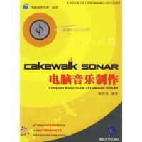 【二手旧书九成新】Cakewalk SONAR电脑音乐制作 颜东成 9787302138303 清华大学出版社