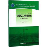 建筑工程英语(第2版) 中国建筑工业出版社
