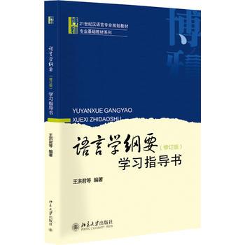 语言学纲要(修订版)学习指导书 正版书籍 限时抢购 当当低价 团购更优惠 13521405301 (V同步)