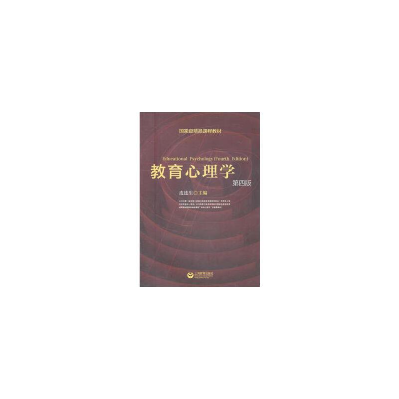 教育心理学(第四版) 正版书籍 限时抢购 当当低价 团购更优惠 13521405301 (V同步)