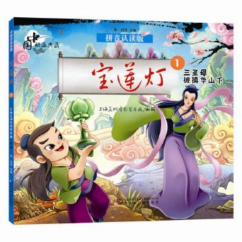 中国动画典藏——宝莲灯1 三圣母被镇华山下 永恒经典 温馨回忆 亲子共读