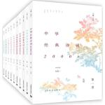 中华经典诗词2000首 方笑一 主编