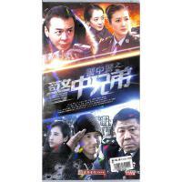 警中警之警中兄弟(五碟装)DVD( 货号:7885491153752)