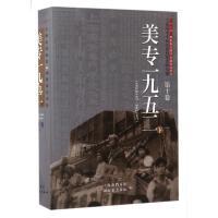 美专一九五二(下) 刘海粟美术馆、上海市档案馆