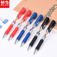 晨光中性笔笔芯黑签字笔办公学生用文具K35按动水笔碳素笔0.5