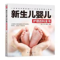 新生儿婴儿护理百科全书 许鼓,于伟,金国壮 凤凰含章出品 江苏科学技术出版社 9787553785257