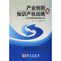 产业创新与知识产权战略――关于深圳实践的深层分析