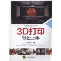 3D打印轻松上手