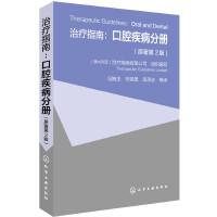 治疗指南:口腔疾病分册(原著第2版)